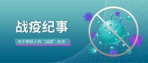 Anti-epidemic record (2)-Kinwong Rally signal for returnning to work