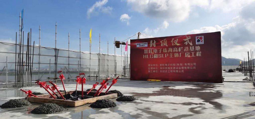HLC/SLP主体厂房顺利封顶