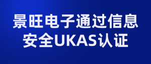 Kinwong passed UKAS certification for information security-2